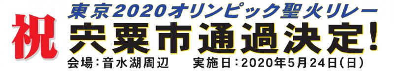 東京2020オリンピック聖火リレー宍粟市通過決定