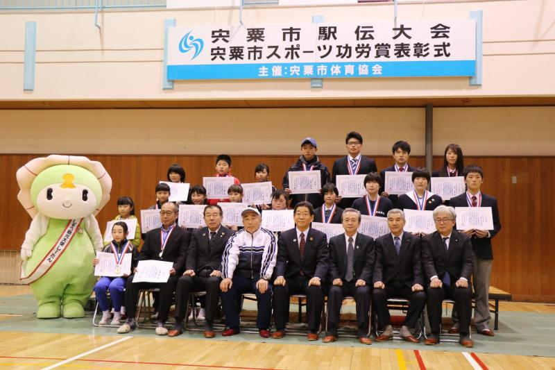 スポーツ功労賞を受賞した26名