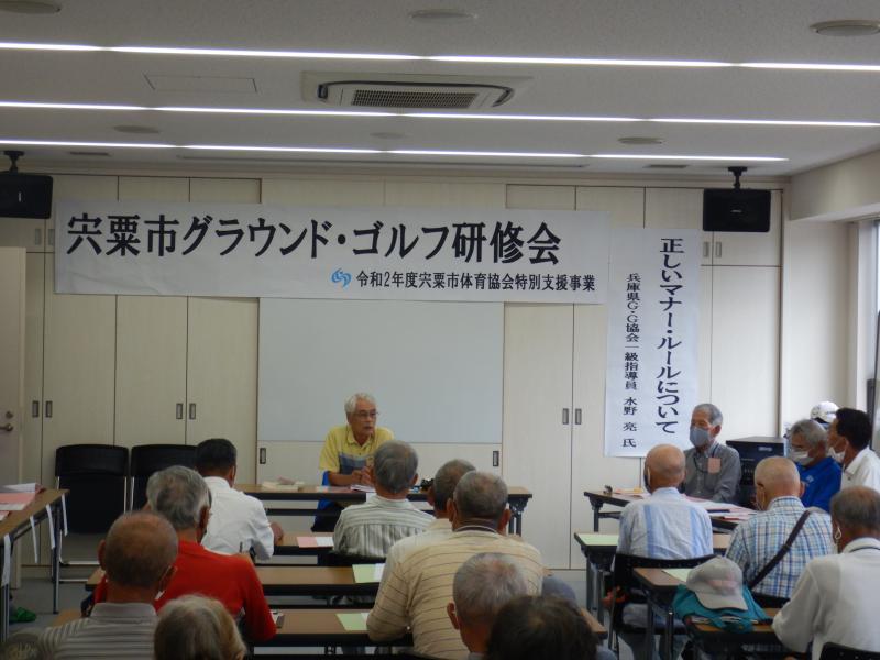 水野さんの講習を受ける宍粟市グラウンド・ゴルフ協会の会員ら